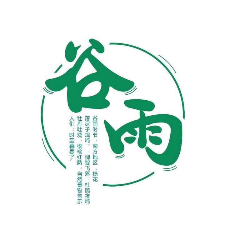 绿色二十四节气之谷雨字体图片素材