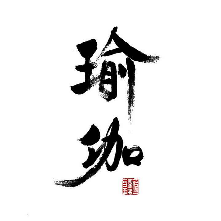 毛笔字风格瑜伽字体健身图片免抠素材