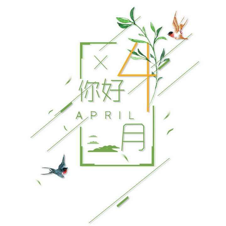 小清新风格你好4月艺术字体图片免抠素材