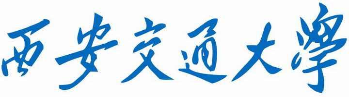 西安交通大学校徽纯文字校名图案图片素材|png