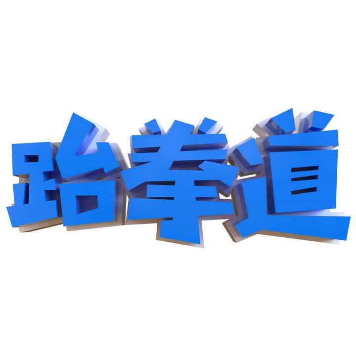 蓝色C4D风格跆拳道立体字体健身图片免抠素材