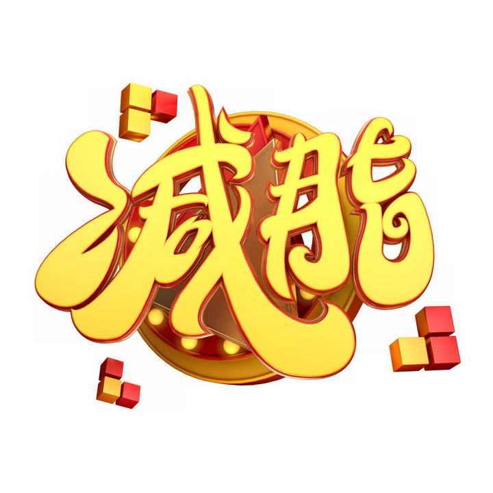 金色C4D风格减脂减肥字体图片免抠素材