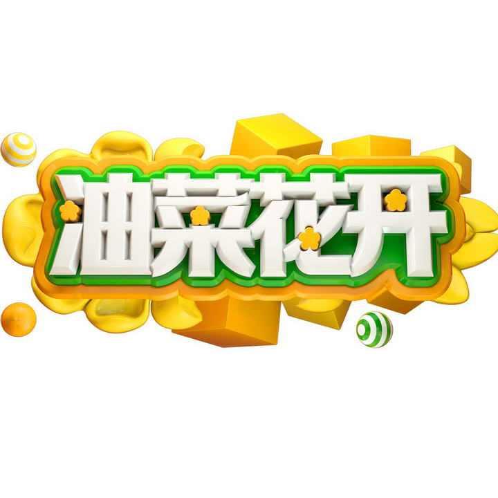C4D风格油菜花开春天油菜花节字体图片免抠素材