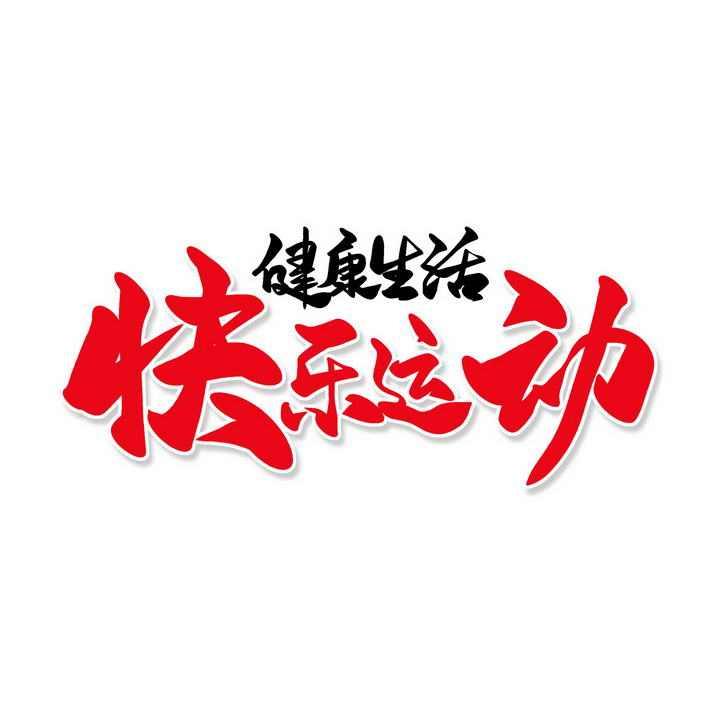 黑色红色健康生活快乐运动字体图片免抠素材