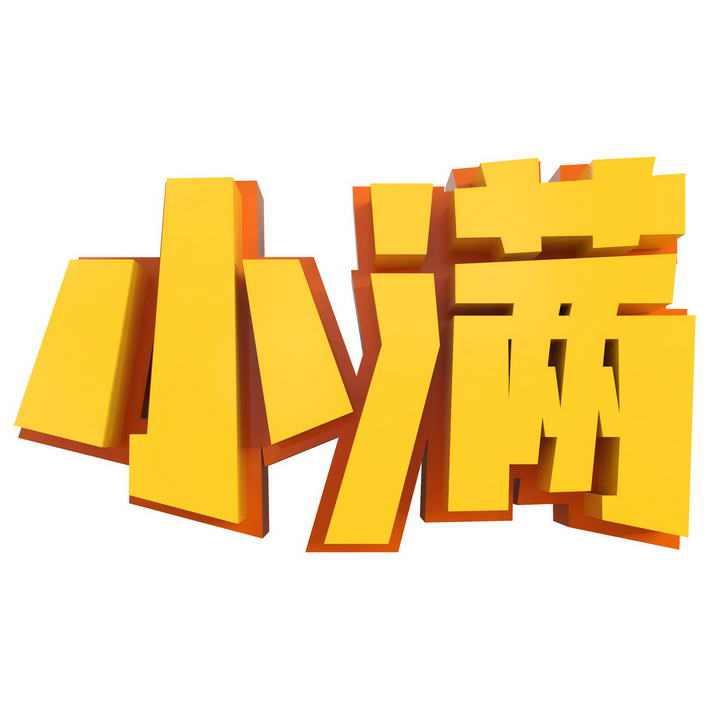 C4D风格金黄色二十四节气之小满节气字体图片免抠素材