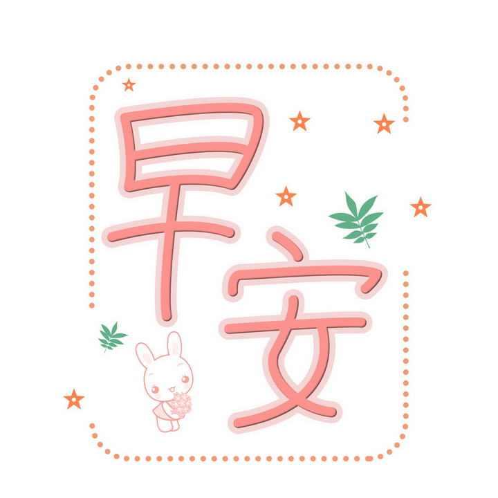 可爱风格小兔子装饰早安字体图片免抠素材