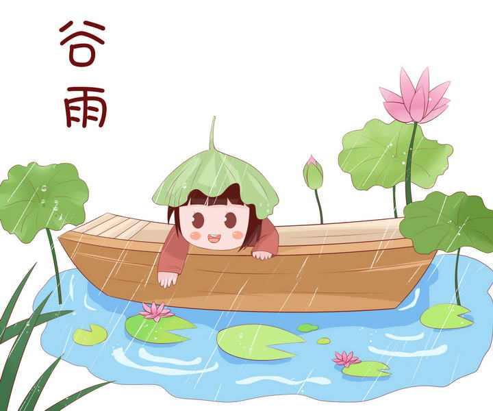 可爱卡通风格划船采荷花的小女孩24节气之谷雨节气图片免抠素材