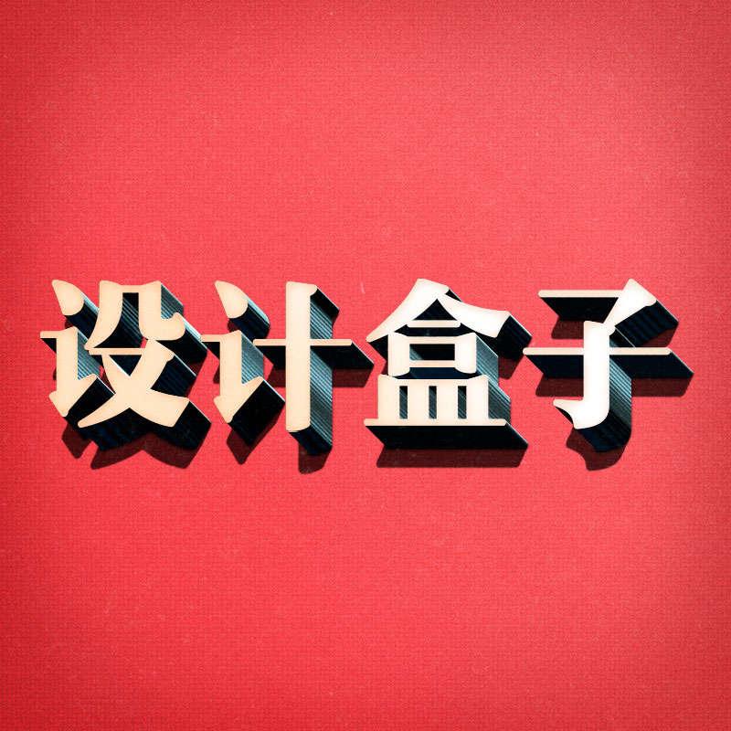 复古立体字体文字LOGO样机图片设计素材