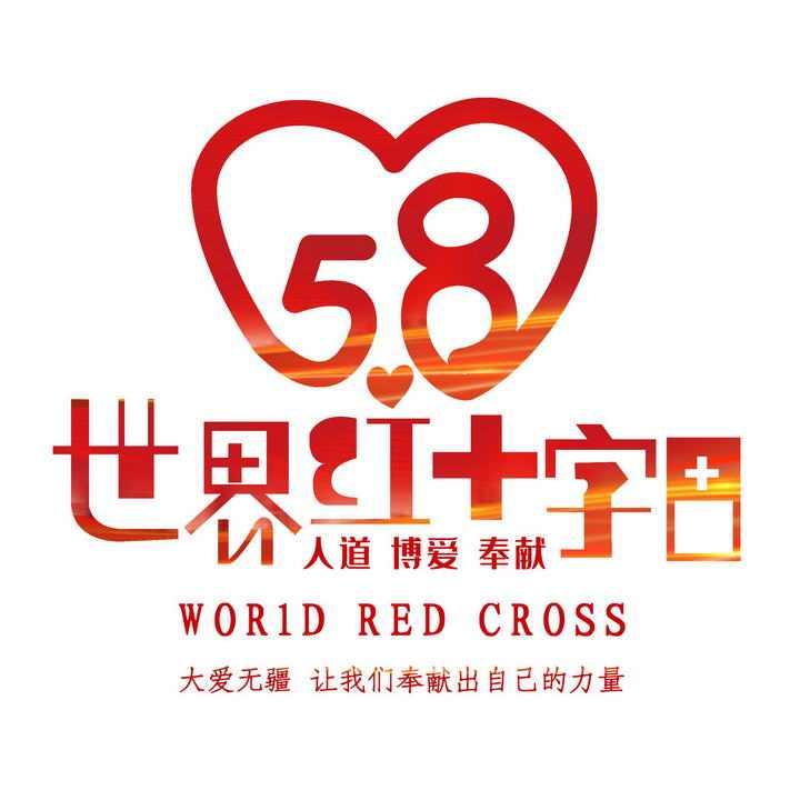 创意5月8日世界红十字日艺术字体图片免抠素材