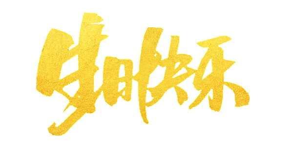 金色生日快乐字体图片png免抠素材
