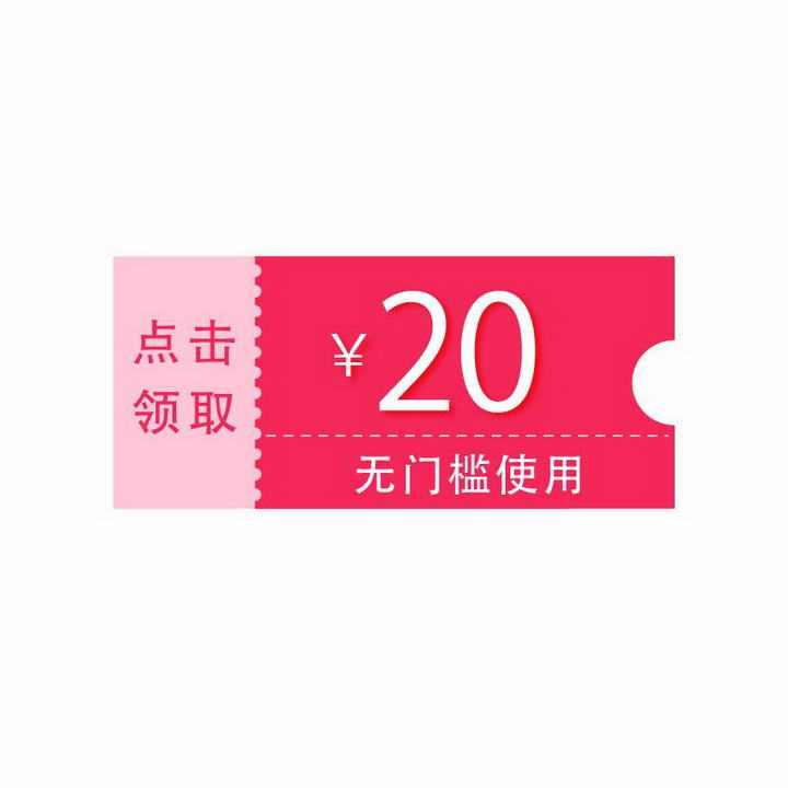 红色简约淘宝天猫京东优惠券图片免抠素材