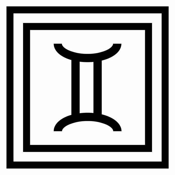 方框中的双子座星座符号图片免抠素材