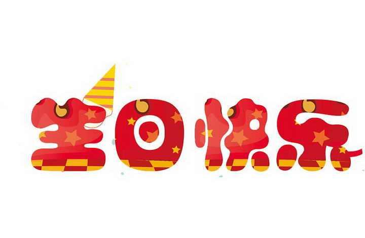 可爱圆润风格生日快乐字体图片png免抠素材