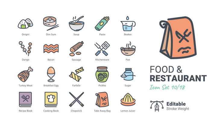 卡通风格粽子包子等中餐食物美食轻拟物图标图片免抠素材