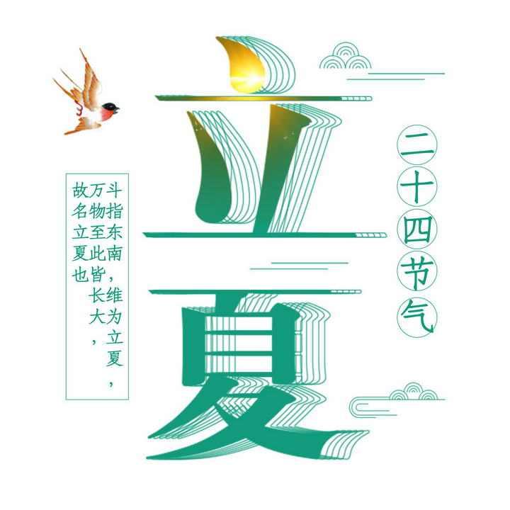 中国风线条重影风格二十四节气之立夏字体图片免抠素材