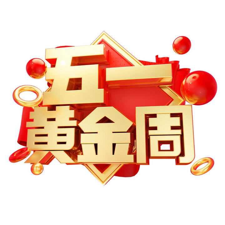 C4D风格大气金色五一黄金周劳动节假期字体图片免抠素材