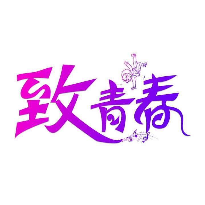 紫色渐变色致青春艺术字体图片免抠素材