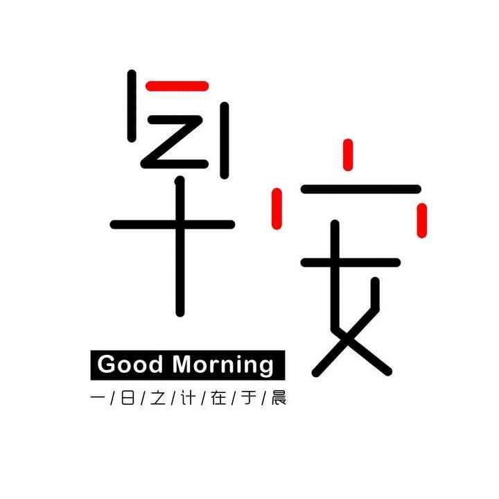 简约黑色红色线条早安早上好字体图片免抠素材