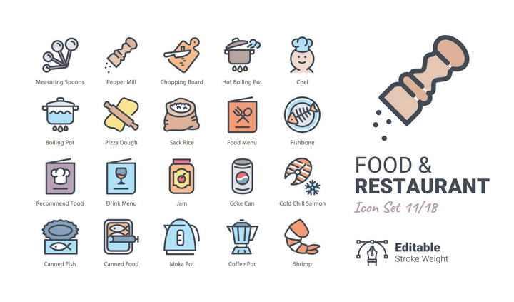 卡通风格胡椒粉食盐等各种烹饪器具美食轻拟物图标图片免抠素材