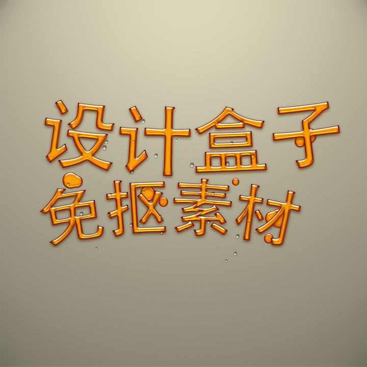 橙色水滴风格立体文字字体样机图片设计素材