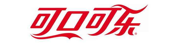 红色可口可乐中文标志图标LOGO透明背景png图片素材