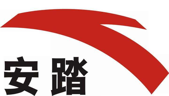 安踏中文标志图标LOGO透明背景png图片素材