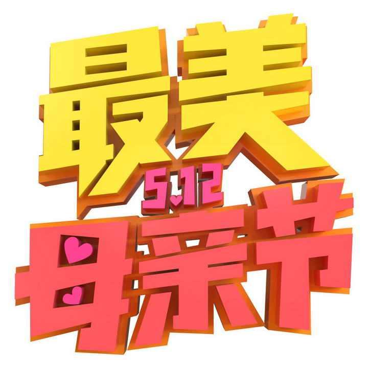 C4D风格5月12日最美母亲节字体图片免抠素材