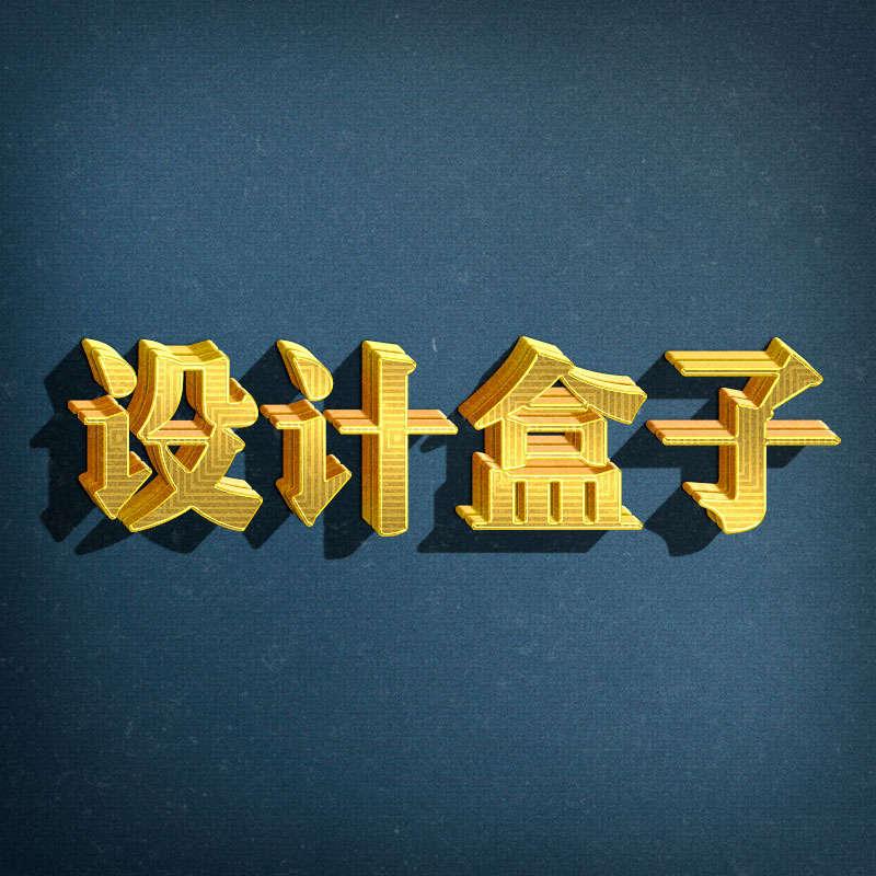 金色纹理复古立体字体文字LOGO样机展示素材