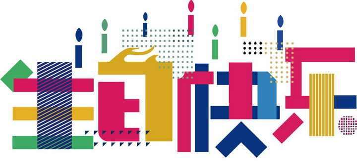 彩色色块组成的生日快乐字体图片png免抠素材