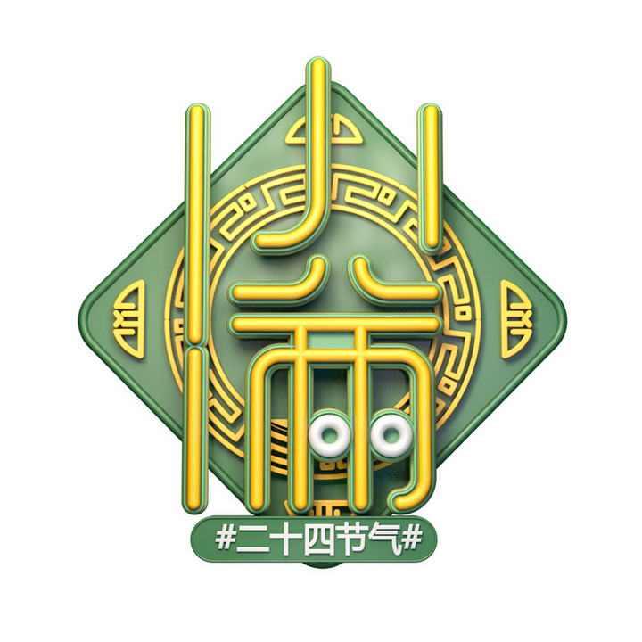 C4D风格绿色金色二十四节气之小满节气字体图片免抠素材