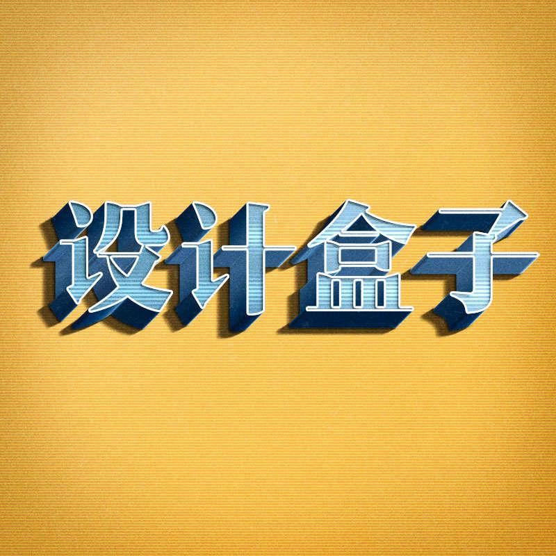 蓝色复古条纹立体字体文字LOGO样机图片设计素材