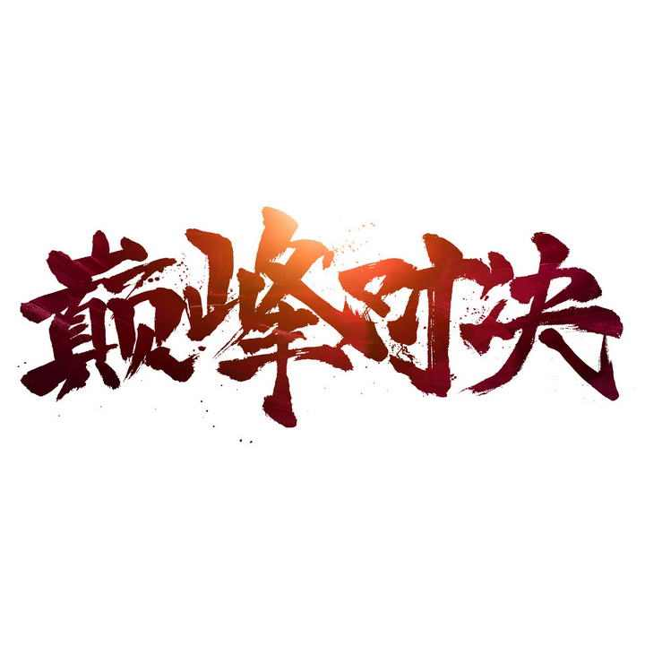 深红色渐变色巅峰对决毛笔艺术字字体图片免抠素材