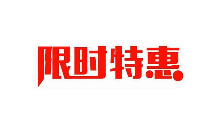 红色限时特惠淘宝天猫京东电商促销字体图片免抠素材