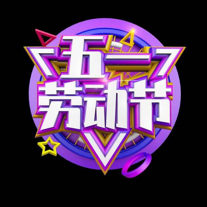 紫色C4D风格五一劳动节艺术字体图片免抠素材