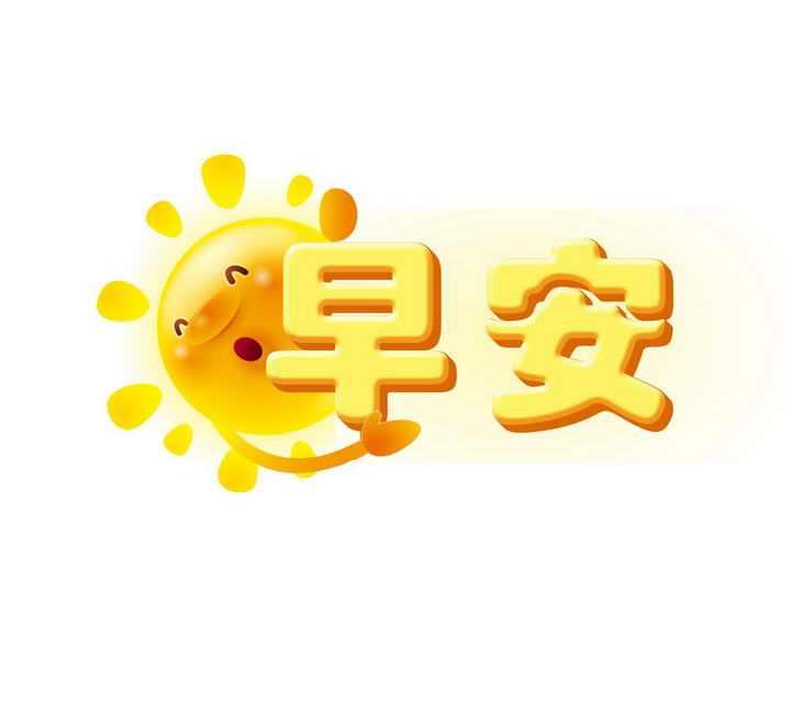 卡通太阳早安字体图片免抠素材