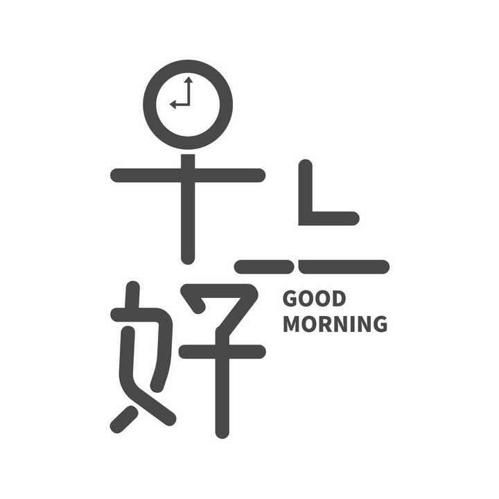 创意简约早上好早安艺术字体图片免抠素材