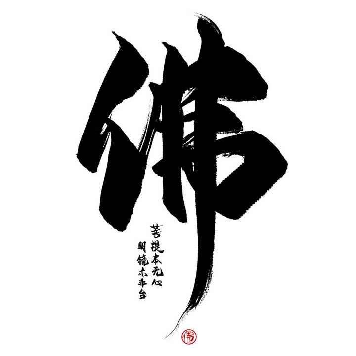 黑色毛笔字佛系艺术字体图片免抠素材