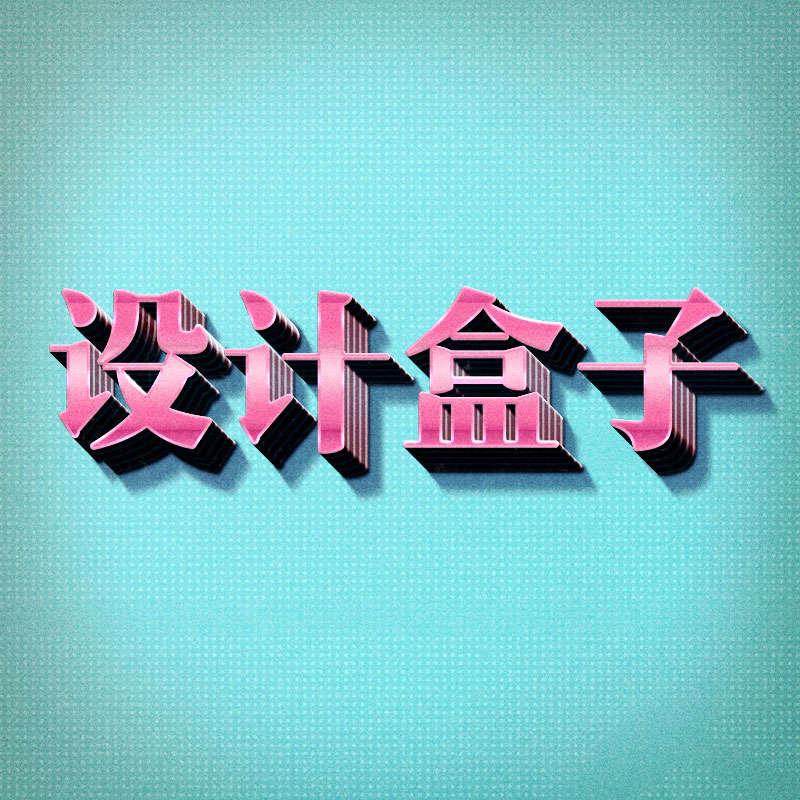粉色复古立体字体文字LOGO样机模板设计素材