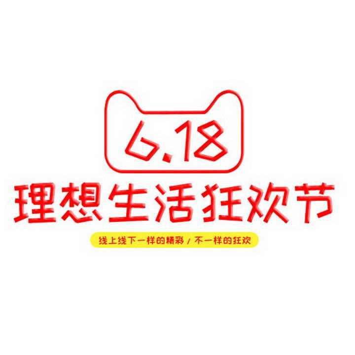 618天猫理想生活狂欢节年中大促字体图片免抠素材