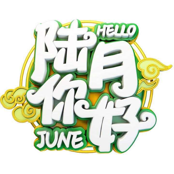 C4D风格白色字体绿色描边六月你好字体图片免抠素材
