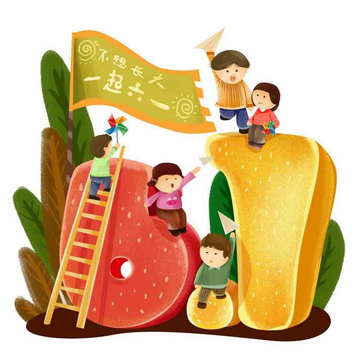 肌理插画风格抽象六一儿童节玩耍的孩子图片免抠素材