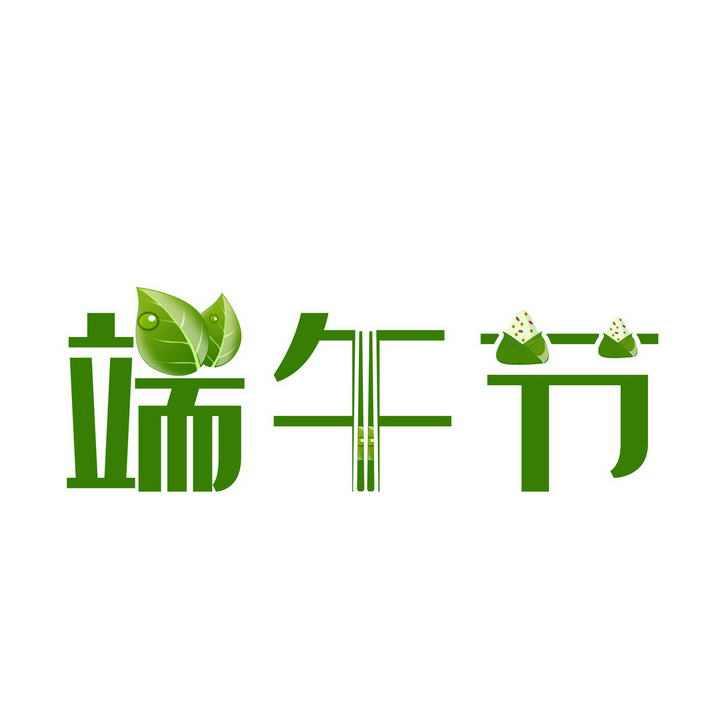 创意绿色筷子和粽子装饰的端午节字体图片免抠素材