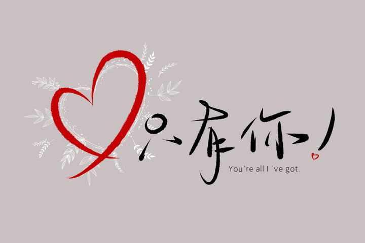 简约清新文艺范儿只有你情人节表白手写艺术字体图片免抠素材
