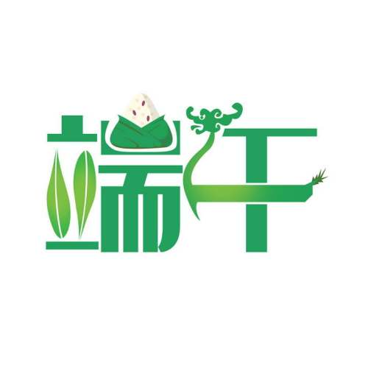 创意绿色端午节字体图片免抠素材