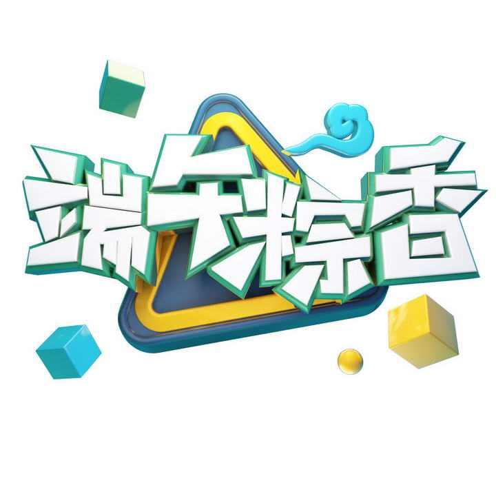 C4D风格端午粽香端午节艺术字体图片免扣素材
