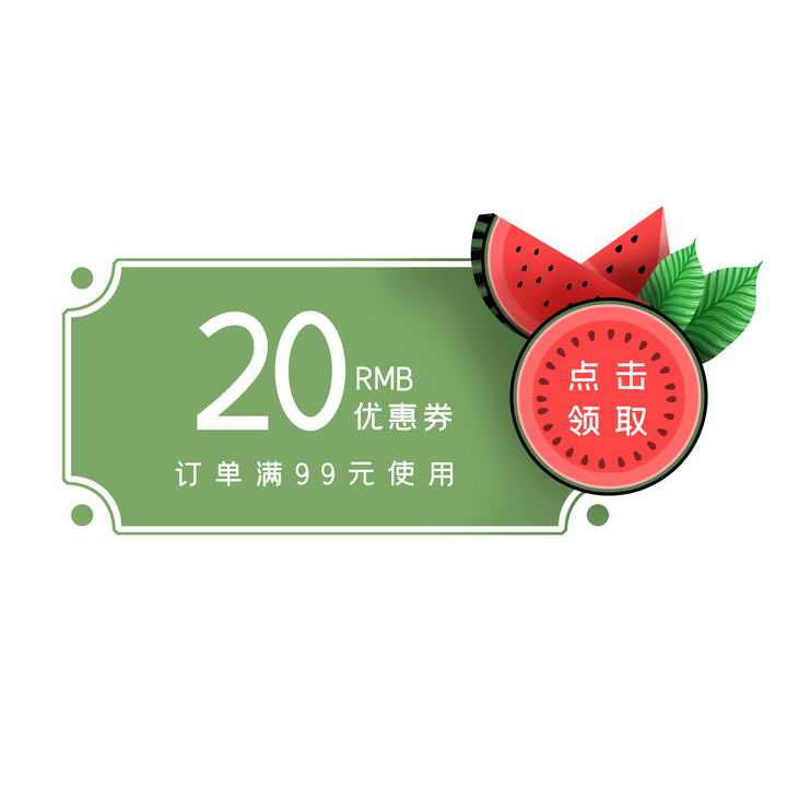 创意夏天西瓜装饰电商优惠券图片免抠素材