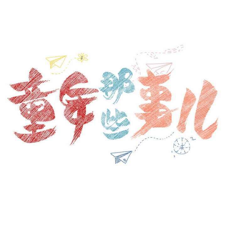 手绘彩色蜡笔风格童年那些事儿儿童节字体图片免抠素材