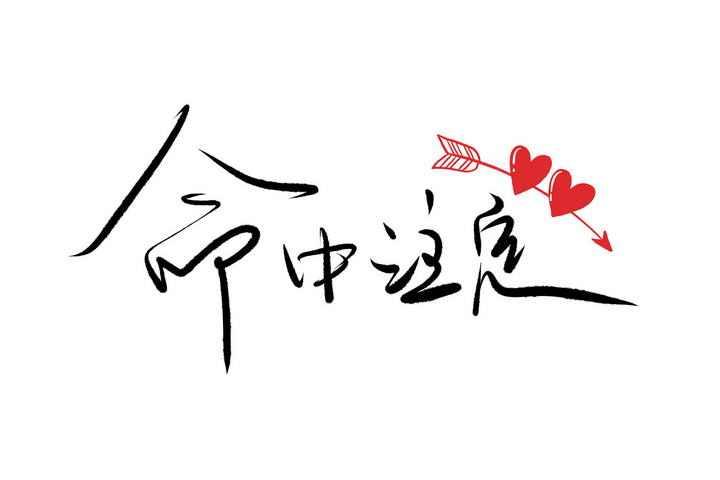 简约清新文艺范儿命中注定情人节表白艺术手写字体图片免抠素材