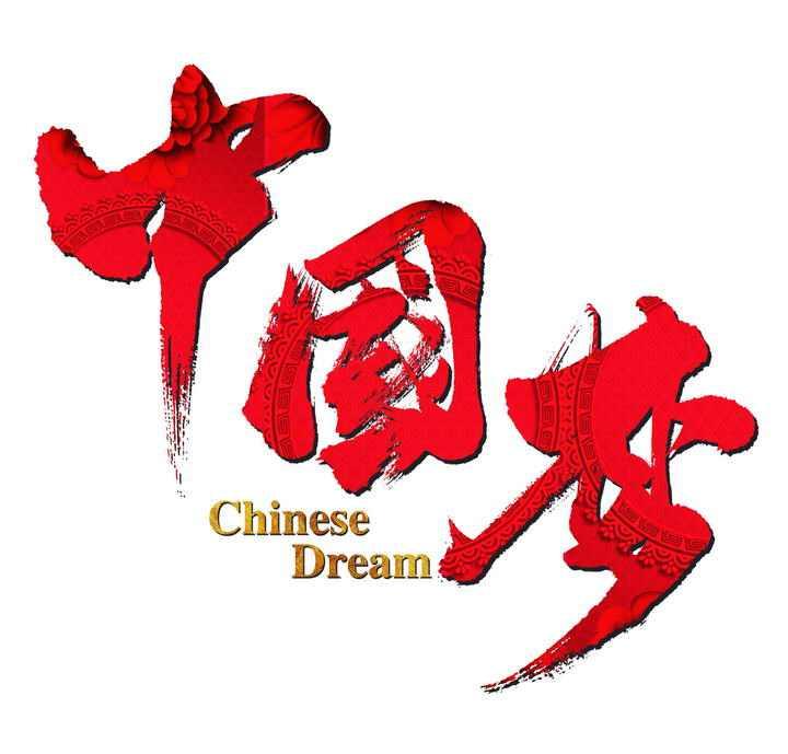 红色毛笔字立体字体中国梦艺术字党建宣传语图片免扣素材