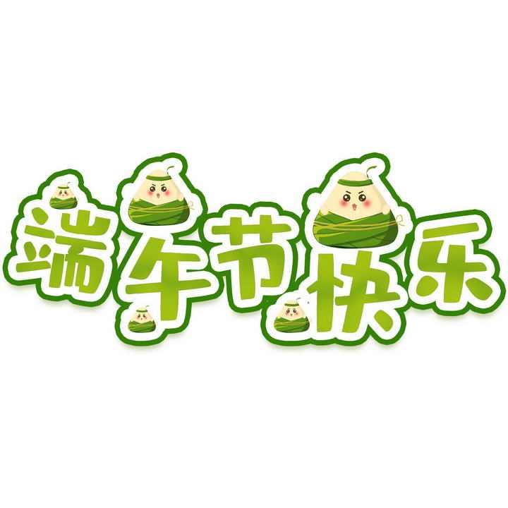 绿色卡通可爱粽子端午节快乐字体图片免抠素材